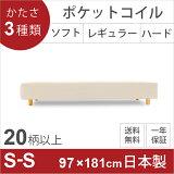 【週末限定10%OFFクーポンセール】97×181cmショートシングルサイズ 日本製ポケットコイル脚付きマットレス 品質安心、強度抜群の4本脚タイプ