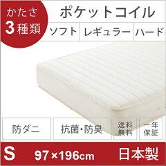 源ベッド日本製ポケットコイルマットレス