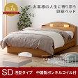 収納ベッド 日本製 引き出しを選べる二杯収納ベッド セミダブル 浅型引出し ボンネルコイルマットレス付き