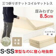 ショートセミシングル 薄型3つ折りポケットコイルマットレス薄さわずか8.5センチ!スプリングなのに三つ折が出来て収納に便利!カバーのみ洗濯可能!