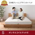 日本製 デザインローベッド セミダブル ボンネルコイルマットレス付 送料無料