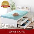 収納ベッド セミダブルサイズ 二杯引き出し フレームのみ 日本製フレーム 大量収納