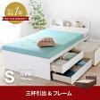 収納ベッド シングルサイズ 三杯引き出し フレームのみ 日本製フレーム 大量収納