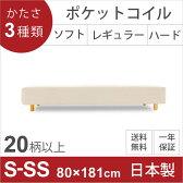 ショートセミシングルベッド 脚付きマットレスベッド ポケットコイル 日本製・送料無料 質実剛健品質安心の国産脚付マットレス!選べる3種類の寝心地