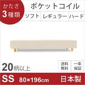 日本製レギュラーセミシングルポケットコイル脚付きマットレスベッド品質安心の国産脚付マットレス!選べる3種類の寝心地