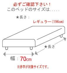 【日本製・送料無料】ポケットコイル脚付きマットレスベッド[レギュラー70cm幅サイズ]品質安心の国産脚付マットレス!木枠はすのこ仕様☆レビューを約束すればプレゼント有☆