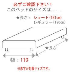 【送料無料】ポケットコイル脚付マットレスベッド[ショート110cm幅サイズ]品質安心の国産品!木枠は通気性よいすのこ仕様