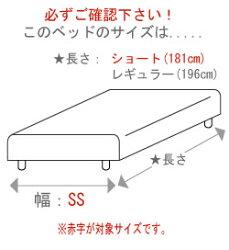 【送料無料】ポケットコイル脚付マットレスベッド[ショートセミシングルサイズ]品質安心の国産品!木枠は通気性よいすのこ仕様