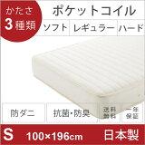 シングルサイズ 日本製 ポケットコイルマットレスベッド お子様も安心の防菌・防臭・防ダニ加工済 選べる3種類の寝心地 広島工場での受注生産品