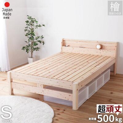 すのこベッド おすすめ 人気 ヒノキ ベッド