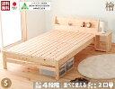 ウッドデザイン賞受賞 日本製 ひのきベッド ヒノキすのこベッド すのこベッド 日本製 国産 シングル ベッド ベッドフレーム 下収納 シングルベッド 檜 桧 低ホルムアルデヒド 高さ調節 1年保証付き