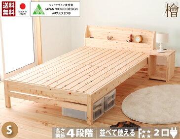 お買い物マラソン限定|10%OFFクーポン|ウッドデザイン賞受賞 日本製 ひのきベッド ヒノキすのこベッド すのこベッド 日本製 国産 シングル ベッド ベッドフレーム 下収納 シングルベッド 檜 桧 低ホルムアルデヒド 高さ調節 1年保証付き