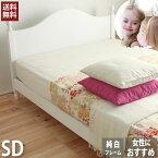 送料無料 姫系 ベッド エレガント ベッド かわいいデザインとホワイトカラーがお部屋をエレガントに演出♪[セミダブルベッド]床板はすのこ仕様