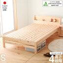 お買い物マラソン期間限定|10%OFFクーポン|ウッドデザイン賞受賞 日本製 ひのきベッド ヒノキすのこベッド すのこベッド 日本製 国産 シングル ベッド ベッドフレーム 下収納 シングルベッド 檜 桧 低ホルムアルデヒド 高さ調節 1年保証付き