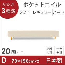 【送料無料】ポケットコイル脚付マットレスベッドレギュラーダブルサイズ・2分割仕様70幅×2品質安心の国産品!木枠は通気性よいすのこ仕様