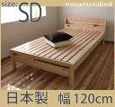 セミダブル ひのきベッド 送料無料 すのこベッド ヒノキ 木製 ベッド セール %off島根...