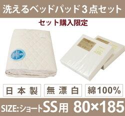 【セット購入限定】洗えるベッドパッド☆日本製☆無漂白☆1枚・BOXシーツ2枚全3点セット/ショートセミシングルサイズ用