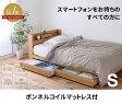 収納ベッド シングルサイズ 二杯引き出し ボンネルコイルマット付 日本製フレーム 大量収納  スマートフォンがおける便利な棚付