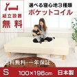 【全国組立設置無料サービス中】】日本製シングルサイズポケットコイル脚付きマットレスベッド質実剛健の広島工場生産 木枠はすのこ仕様選べる3種類の寝心地