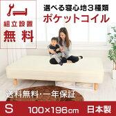 【全国組立設置無料サービス中】日本製ポケットコイル脚付きマットレスベッド シングルサイズ 質実剛健の広島工場生産 木枠はすのこ仕様 送料無料 選べる3種類の寝心地