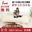 【全国組立設置無料サービス中】ショートシングルサイズ日本製ポケットコイル脚付きマットレスベッド品質安心の国産脚付マットレス!選べる3種類の寝心地