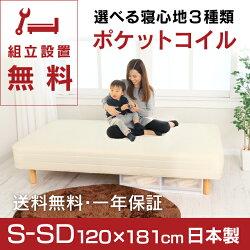 【送料無料】ポケットコイル脚付マットレスベッド[ショートセミダブルサイズ]品質安心の国産品!木枠は通気性よいすのこ仕様