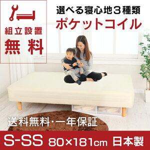 サービス ショートセミシングルベッド マットレス ポケット