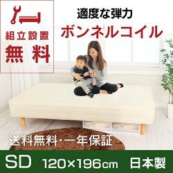 【送料無料】品質安心の国産品!木枠は通気性よいすのこ仕様ボンネルコイル脚付マットレスベッド・セミダブル