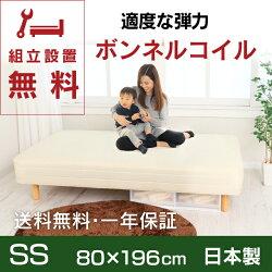 【送料無料】品質安心の国産品!ボンネルコイル脚付マットレスベッド・セミシングル
