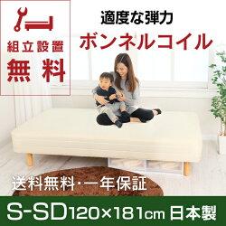 【送料無料】品質安心の国産品!木枠は通気性よいすのこ仕様ボンネルコイル脚付マットレスベッド・ショートセミダブル
