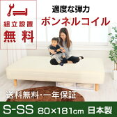 【全国組立設置無料サービス中】[ショートセミシングルサイズ]国産ボンネルコイル脚付きマットレスベッド日本製・送料無料 木枠は通気性よいすのこ仕様 シンプル構造で頑丈&安価タイプ