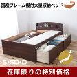 アウトレット 大量収納ベッド ダブルサイズ 日本製フレーム フレームのみでの販売の為、マットレスは付属しません送料無料