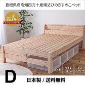 すのこベッド ダブルサイズ 島根県産高知四万十産頑丈ひのきすのこベッド 耐久試験で1トンの荷重に耐えた頑丈タイプ 国産ひのきを広島の工場で加工してつくりました