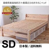 すのこベッド セミダブルサイズ 島根県産高知四万十産頑丈ひのきすのこベッド 耐久試験で1トンの荷重に耐えた頑丈タイプ