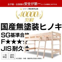 SG規格に合格した安全性島根県産高知四万十産ヒノキロフトベッド【シングルサイズ】成長に合わせて使用できます
