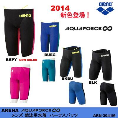 ARENA[アリーナ]メンズ競泳用水着AQUAFORCEInfinity(インフィニティー)ハーフスパッツARN2041M