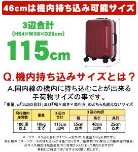 スーツケース≪B1116T≫46cmSサイズ小型約1日〜2日向きフレームタイプTSAロック付双輪キャスター搭載国内線機内持ち込みOK(100席以上)【送料無料&1年保証付】【同梱対象】