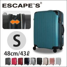 鏡面スーツケース≪ESC2007≫48cmSSサイズ小型(約1日〜3日向き)ファスナータイプTSAロック付拡張して容量アップ国内線機内持ち込みOK(100席以上)【送料無料&1年保証付】【同梱対象】ESCAPE'S