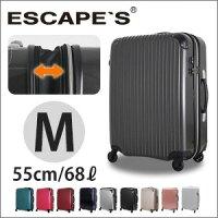 鏡面スーツケース≪ESC2007≫55cmMサイズ中型(約4日〜6日向き)ファスナータイプTSAロック付拡張して容量アップ【送料無料&1年保証付】【同梱対象】ESCAPE'S