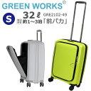 スーツケース 機内持ち込み Sサイズ ファスナータイプ 前ポケットがパカっと開いて小物の収納が可能 ダブルキャスター 軽量 シフレ GREENWORKS GRE2102-49