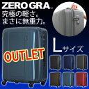 OUTLET アウトレットプライス超軽量スーツケース≪ZER2008≫66cmLサイズ 大型(約7日?長期向き)ファスナータイプTSAロック付 グリスパックキャスター搭載無料受託手荷物最大サイズ MAX157cm【送料無料&1年保証付】ZERO GRA ゼログラ
