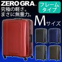 【楽天スーパーセール】究極の軽さを実現!ZERO GRA ゼログラ超軽量スーツケース≪ZER1031≫61cmMサイズ 中型(約5日〜7日向き)フレームタイプTSAロック付 グリスパックキャスター搭載