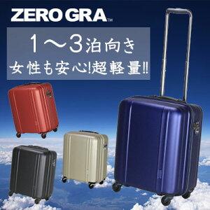 【21日よりクーポン配布】究極の軽さ!ZERO GRA2 ゼログラツー超軽量スーツケース≪ZER2088≫46cmSサイズ 小型(約1日〜3日向き)ファスナータイプ静音キャスター搭載国内線機内持ち込み