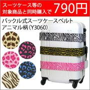 スーツケース アニマル バックル トラベル