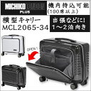 スーツケース 機内持ち込み Sサイズ 小型フロントオープン 横型 1泊...