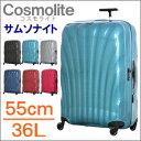 Samsonite(サムソナイト)Cosmolite Spinner55(コスモライト スピナー)最高峰&超軽量スーツケースV22102 55cm/36L(53449)【送料無料】