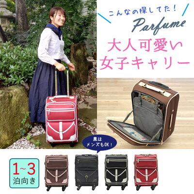 パフュームのソフトスーツケース