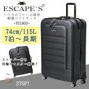 ESCAPE'Sソフトスーツケース≪YU1803TS≫74cm /115L Lサイズ (7泊〜長期向き)送料無料 大型キャリーバッグ 内装インナーフラット TSAロック付ストッパー付キャスター搭載 25年以上ロングセラー 出張 ビジネスに最適
