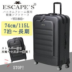 39486c09c1 商品画像. ¥23,544. 【クーポン配布中♪】ESCAPE'Sソフトスーツケース≪YU1803TS≫74cm /115L Lサイズ ...