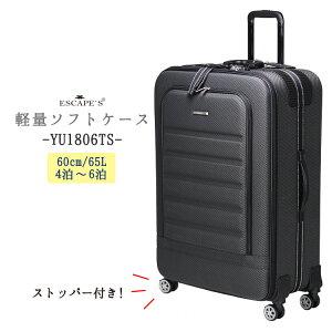 ESCAPE'Sソフトスーツケース≪YU1806TS≫60cm/65L Mサイズ (4泊 5泊 6泊)送料無料 中型キャリーバッグ 内装インナーフラット TSAロック付 ストッパー付キャスター搭載 25年以上ロングセラー 出張